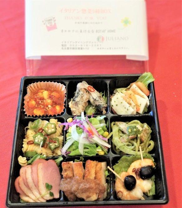 ★イタリア惣菜9種BOX・夏Ver