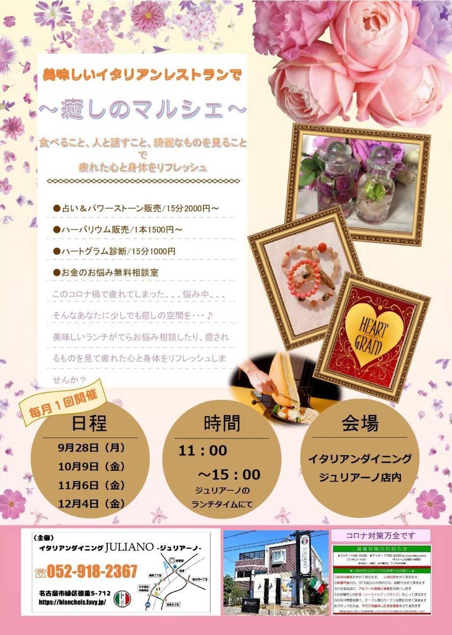 ★毎月開催★美味しいイタリアンレストランで〜癒しのマルシェ〜