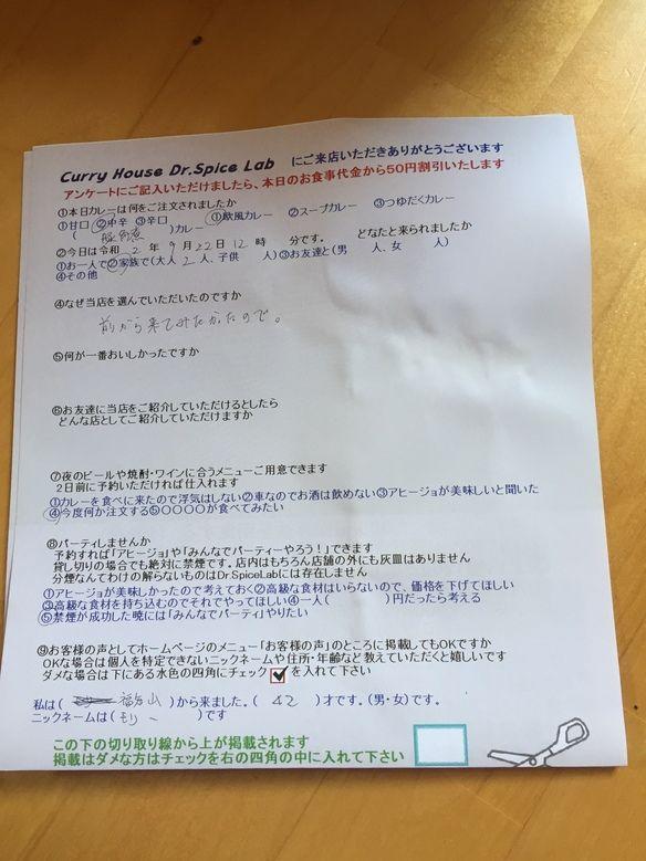 福知山から来ていただいたもり-さん、初来店ありがとうございます