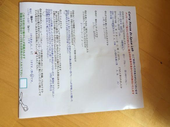 福知山から来ていただいたでめきんさん、初来店ありがとうございます