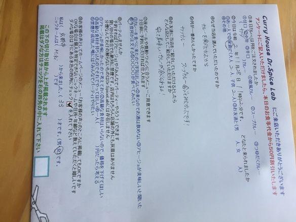 京都市から来ていただいMikiさん、初来店ありがとうございます