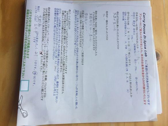 京都市から来ていただいユウヤさん、初来店ありがとうございます