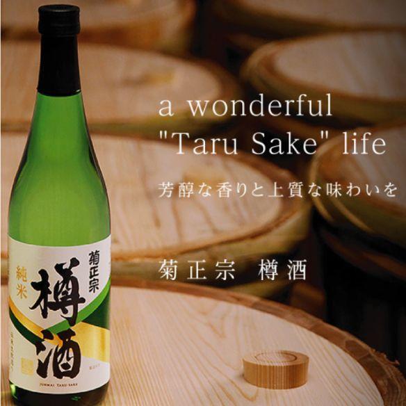 菊正宗 樽酒 グラス