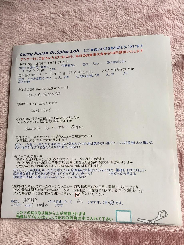 京丹後市から来ていただいたTAEKOさん、初来店ありがとうございます