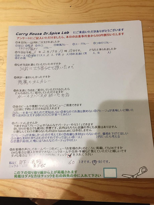 府下・亀岡から来ていただいたまるびさん、初来店ありがとうございます