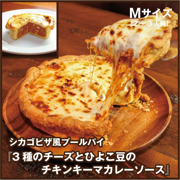 3種のチーズとひよこ豆のチキンキーマカレーソース