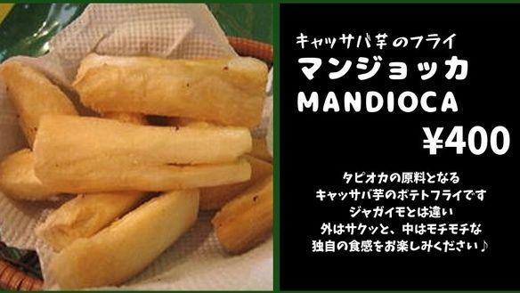 マンジョッカ Mandioca