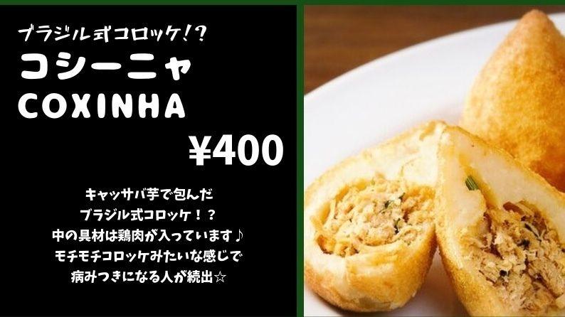 コシーニャ Coxinha (¥400)