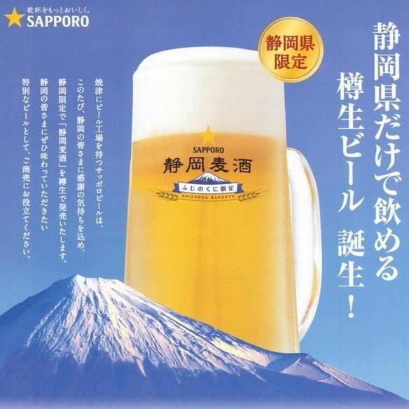 静岡麦酒(静岡限定生ビール)