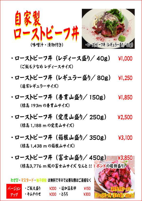 おすすめローストビーフ丼