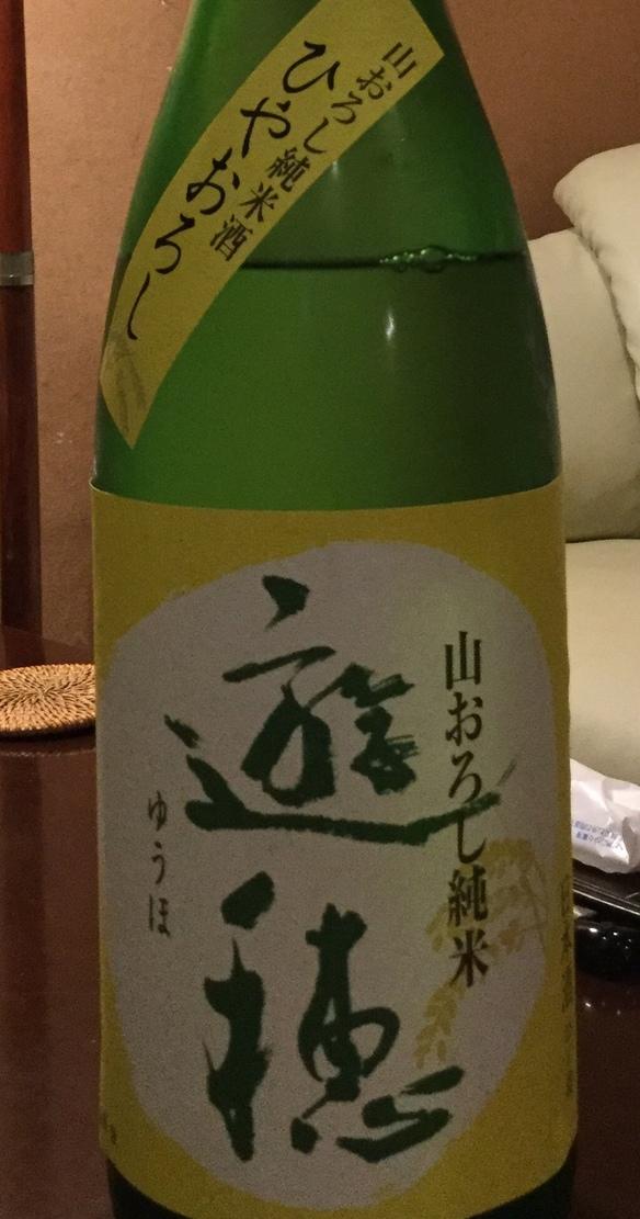 遊穂(秋あがり、純米酒)