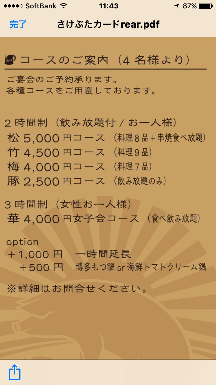 飲み放題2500円コース。要予約(2500)