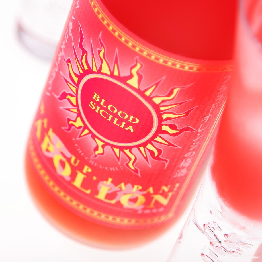 アポロン 太陽のブラッドオレンジ梅酒
