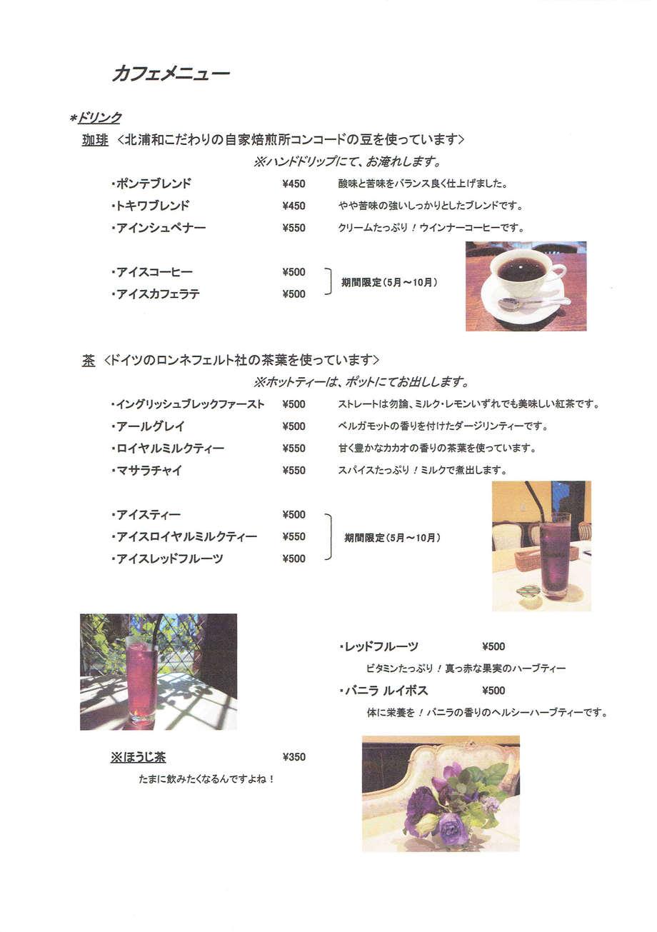 カフェのドリンク(450円~)