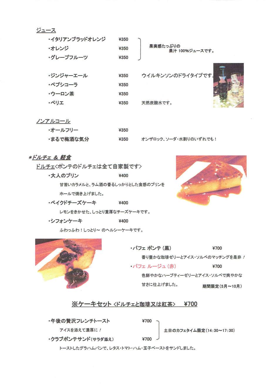 ドルチェ&ソフトドリンク(ドルチェ400円~ , ソフトドリンク350円~)
