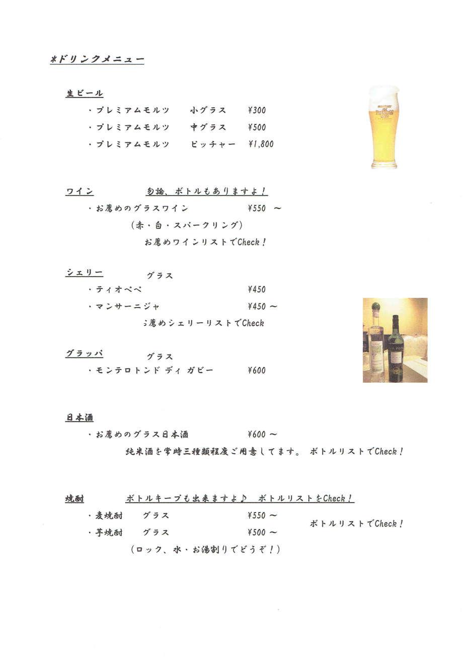 アルコールメニュー・・・1(300円~)