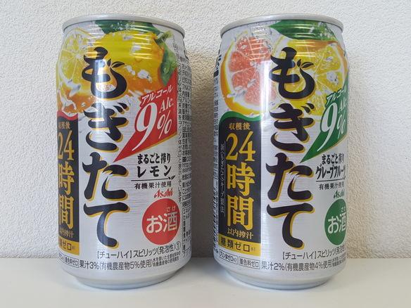 チューハイ(レモン・グレープフルーツ)