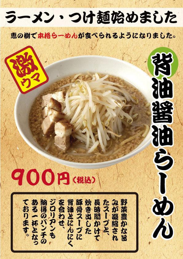 背脂醤油らーめん(900円)