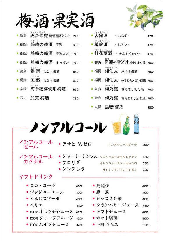 梅酒・果実酒、ソフトドリンク