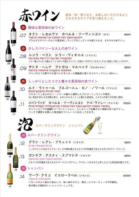 赤ワイン・スパークリングワイン