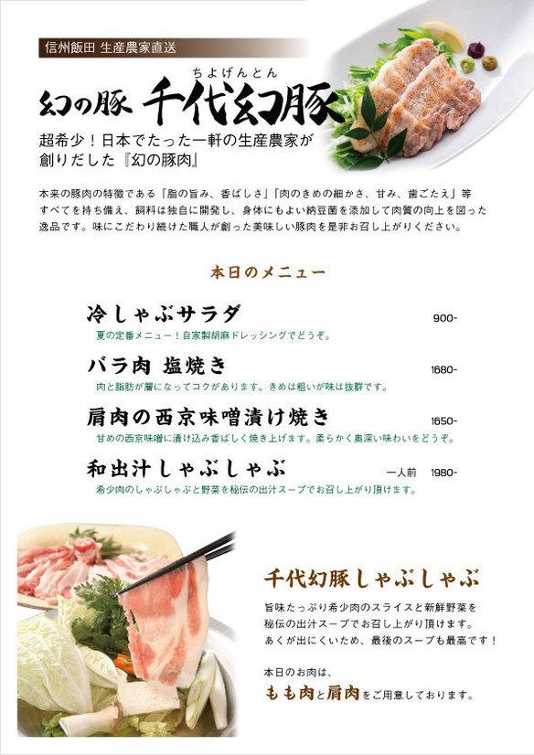 幻の豚「千代幻豚〜ちよげんとん〜」