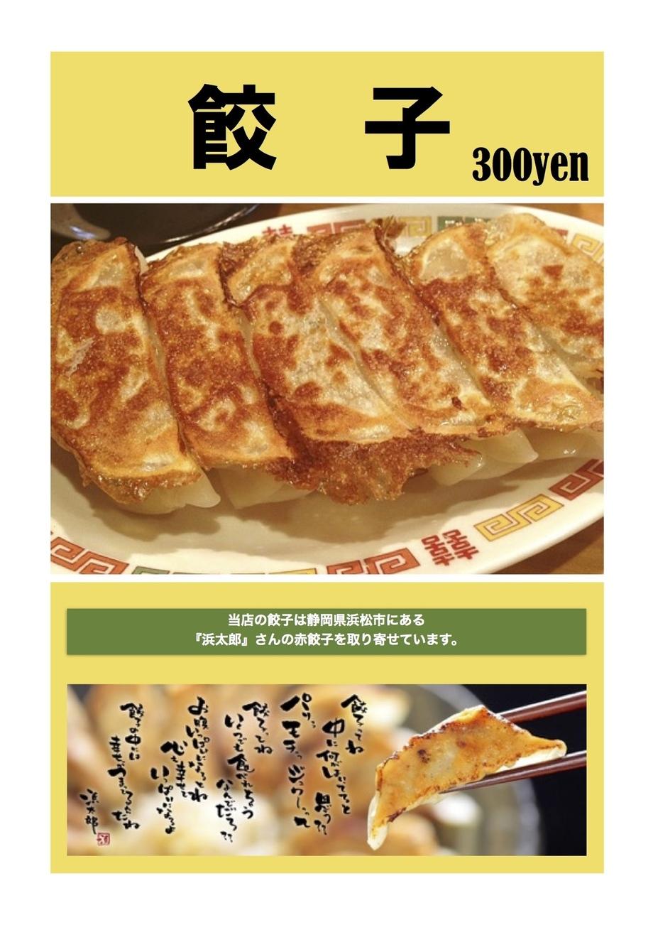 餃子(300)