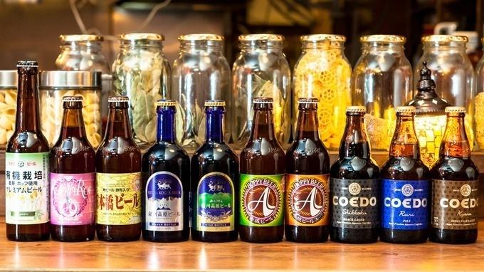 国産クラフトビール飲み放題(2500円)