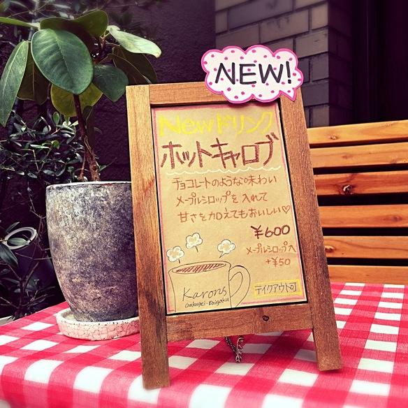 玄米甘酒ホットキャロブ(ココア風味)(カフェインレス)Hot Amazake topping Carob