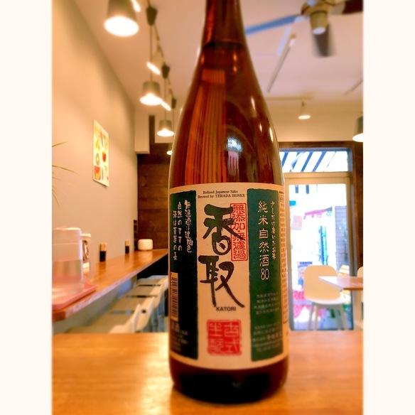 香取 純米自然酒80