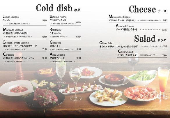 冷菜・チーズ・サラダ