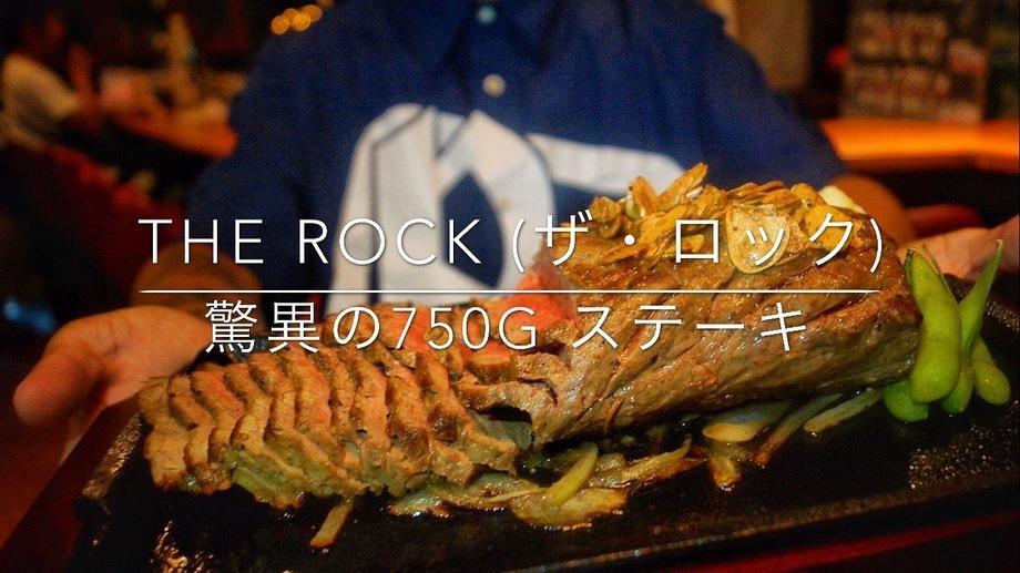 ザ・ロック 〜 祝い肉(750g )
