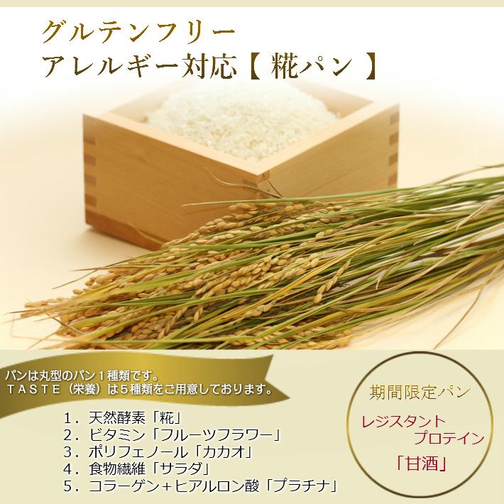 【 糀パン 】(糀パンのご説明)