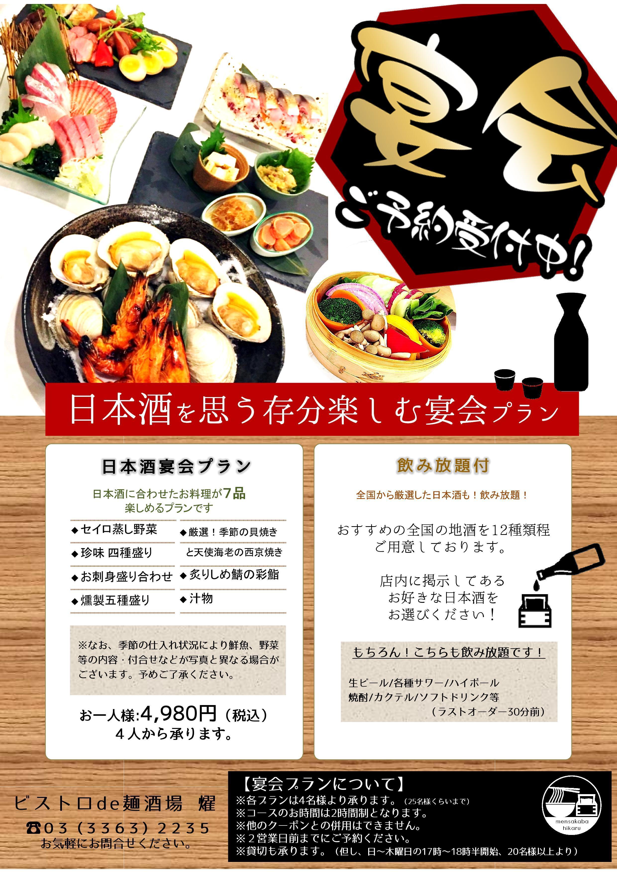東中野 麺酒場 燿 の日本酒飲み放題!宴会プラン(コース)(飲み放題付)