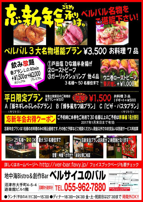 ベルバル3大名物堪能プラン 【2016年忘年会プラン&2017年新年会プラン】