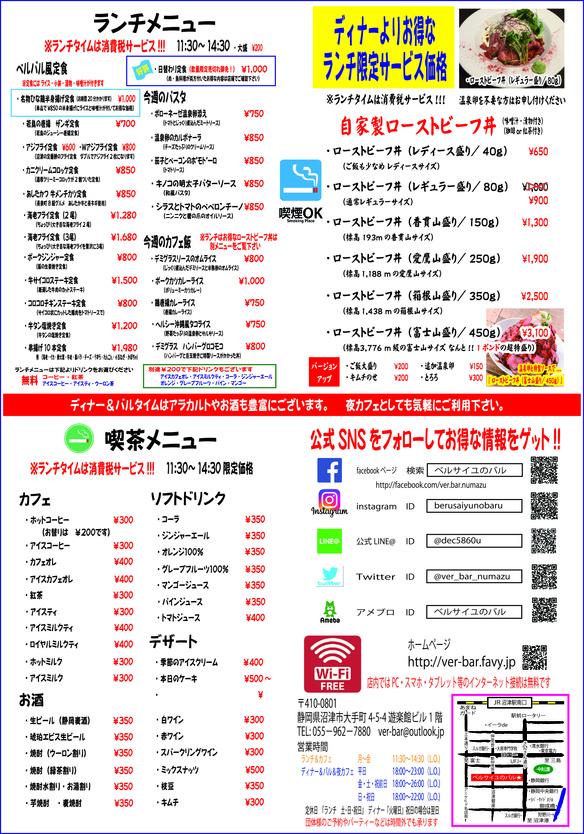 ランチメニュー・喫茶メニュー・ランチローストビーフ丼メニュー