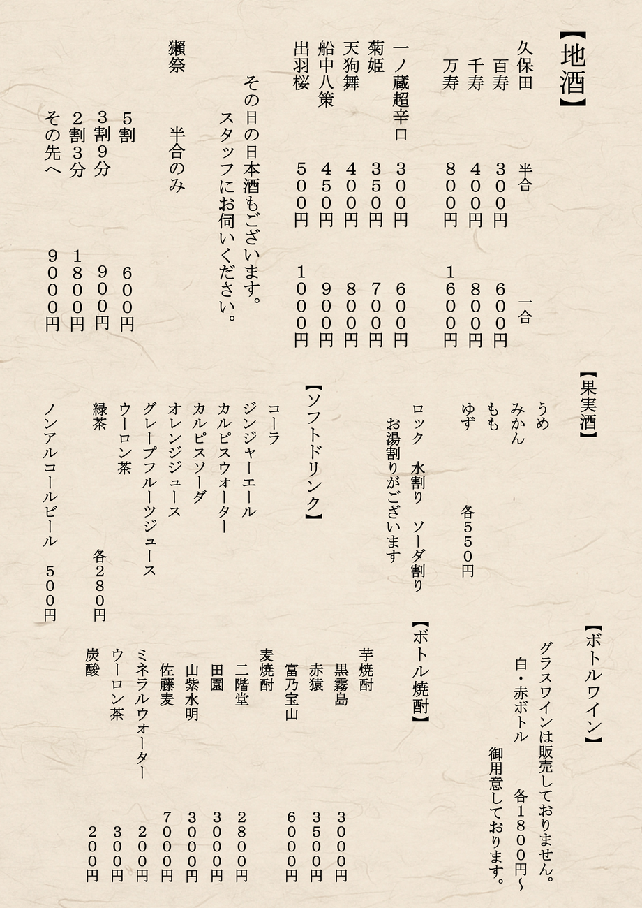 ソフトドリンク・カクテル各種(300円~)