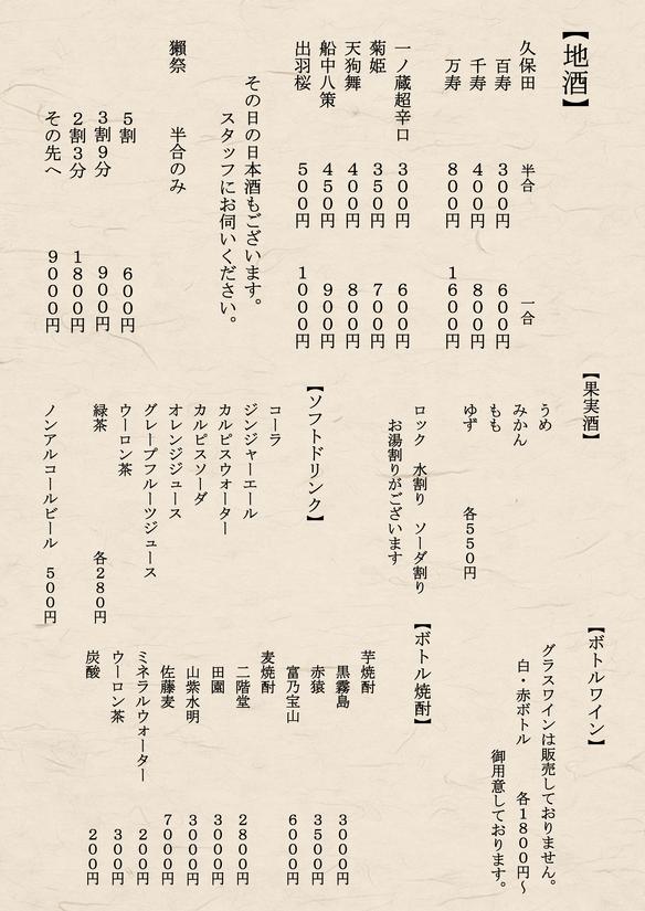 ソフトドリンク・カクテル各種