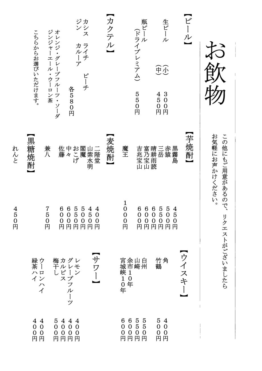 麦酒・焼酎他 各種(400円~)