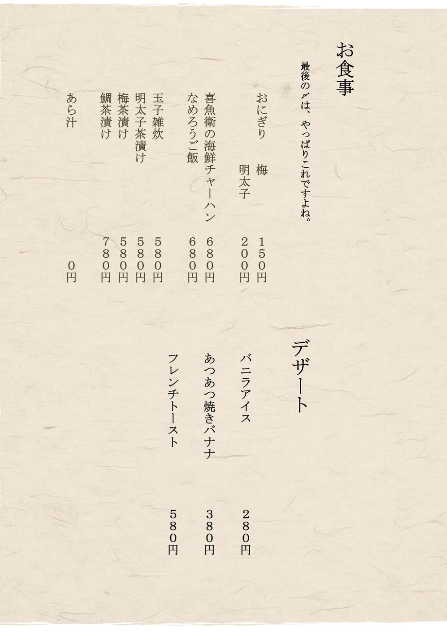 お食事・デザート(150円~)