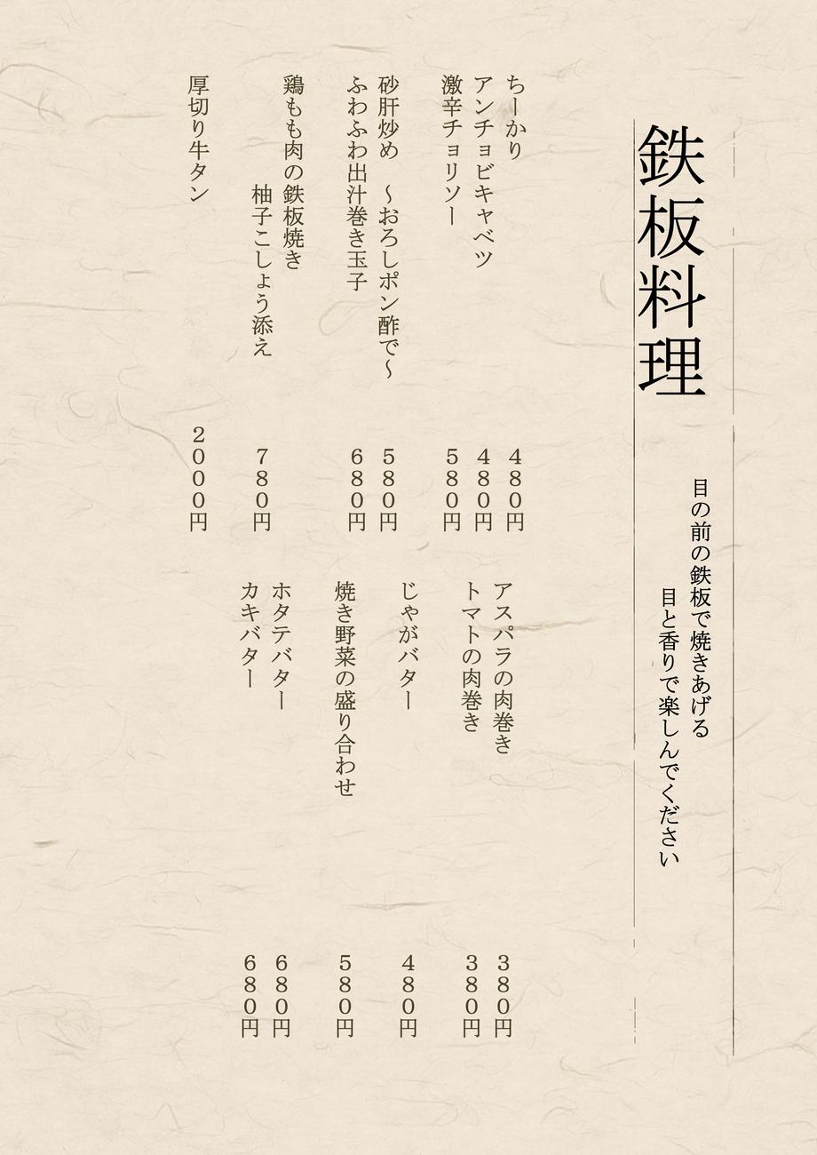 鉄板料理各種(380円~)