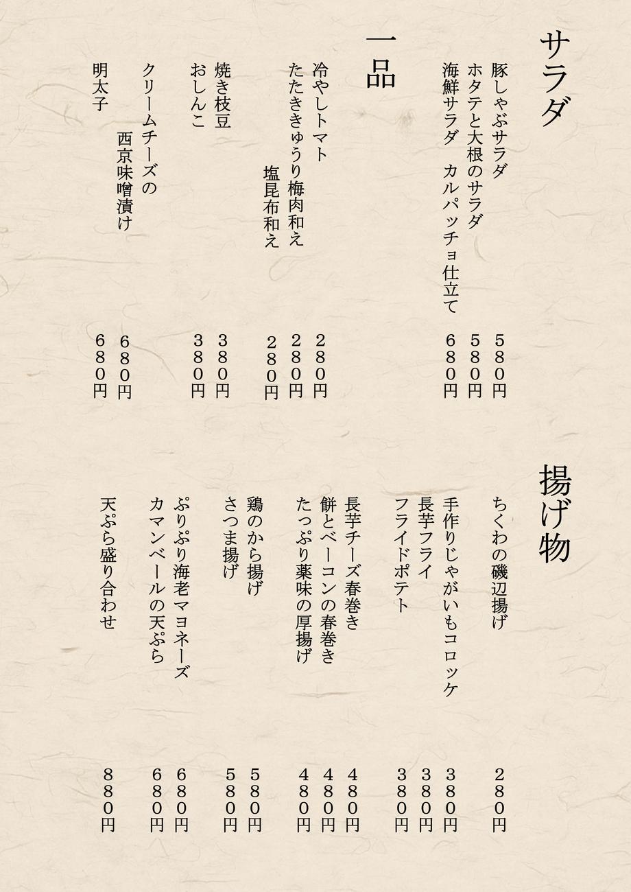 一品料理(280円~)
