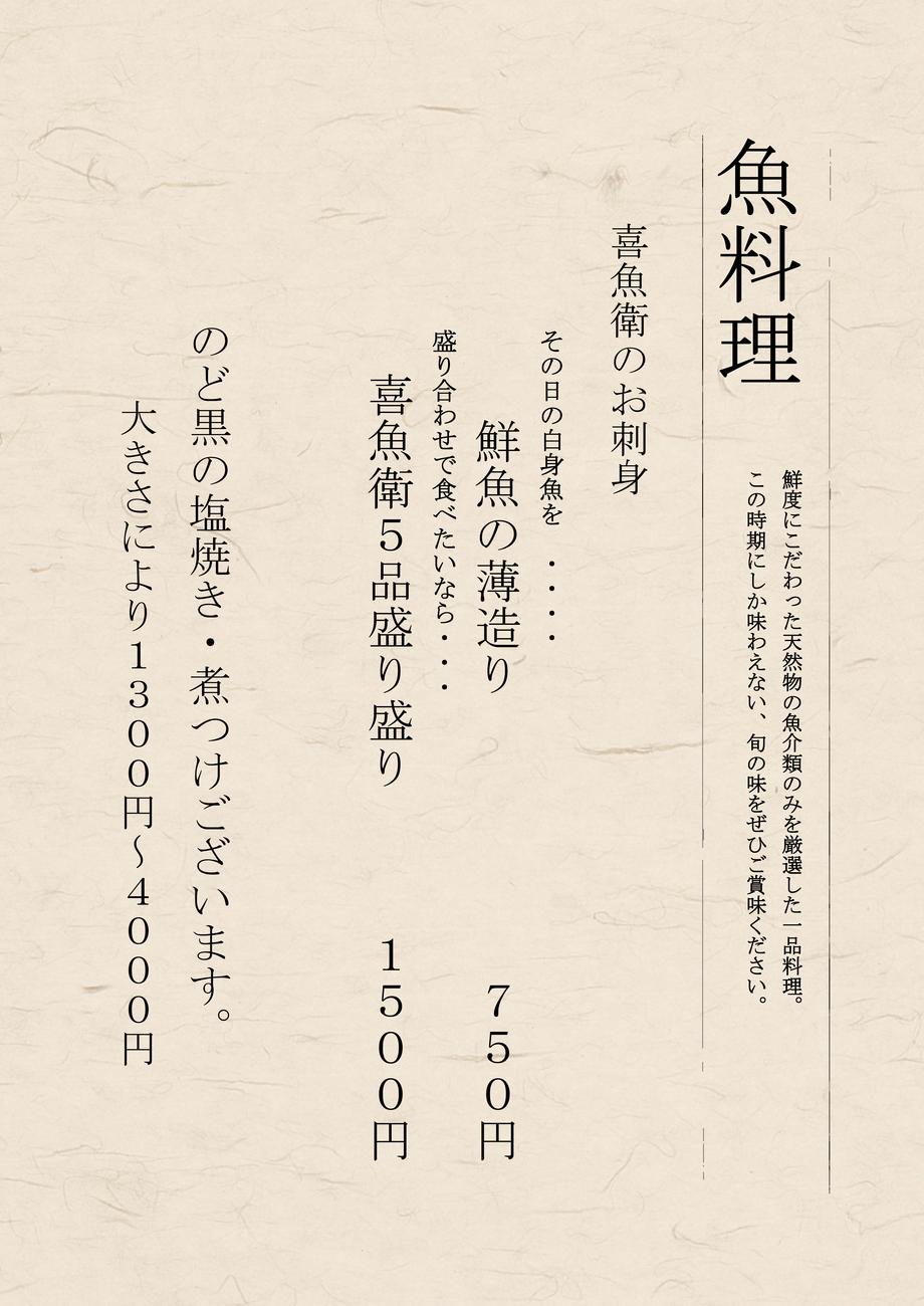 名物 魚料理(750円~)