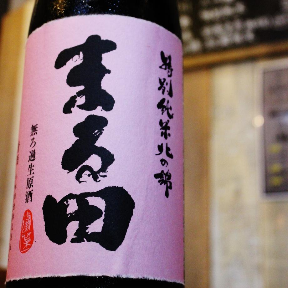 まる田 特別純米 無濾過生原酒(600~)