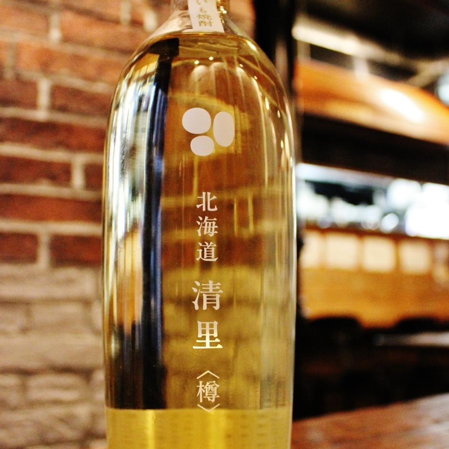 清里 樽(490)