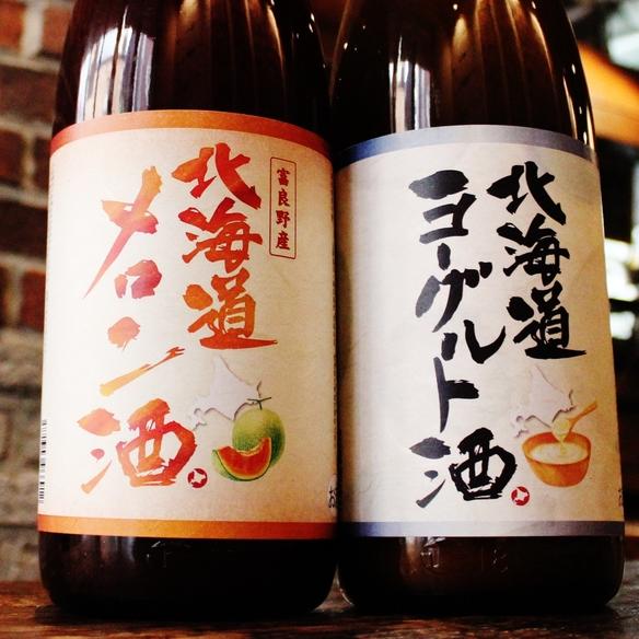 北海道メロン酒、ヨーグルト酒