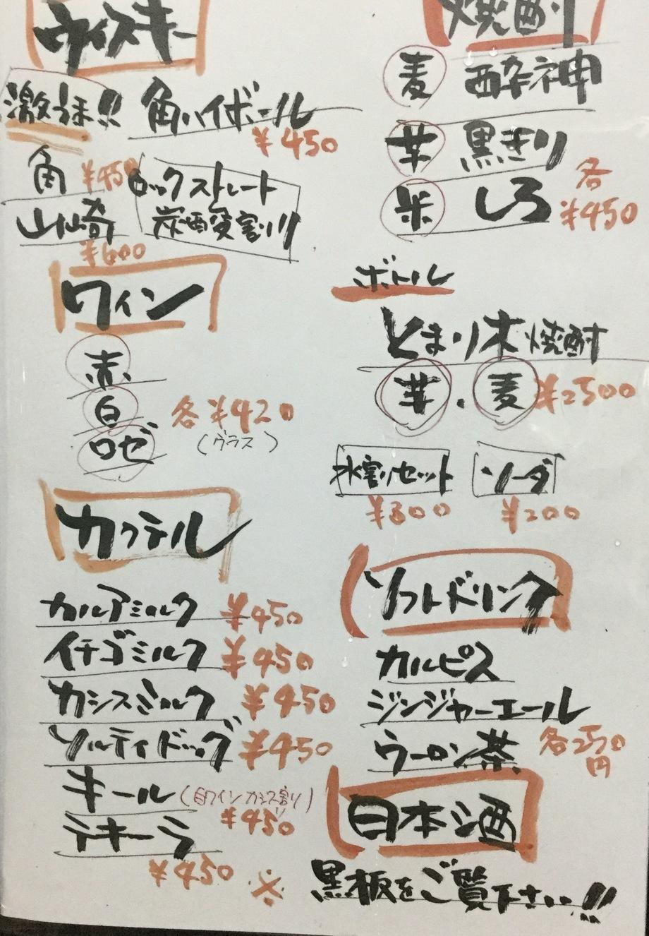 ドリンク 2(¥ 250 〜)