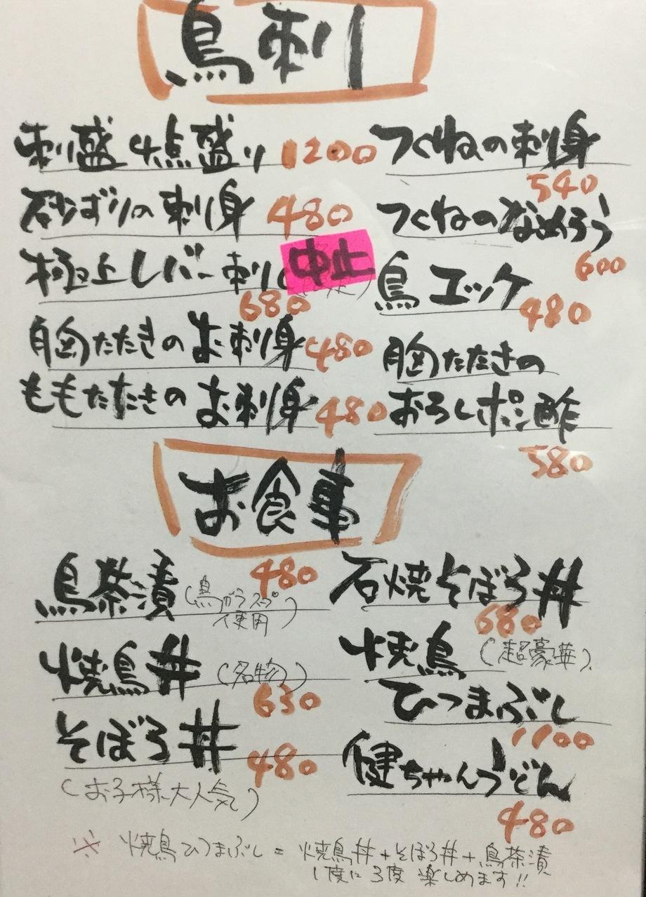お刺身 など(¥ 480 〜)