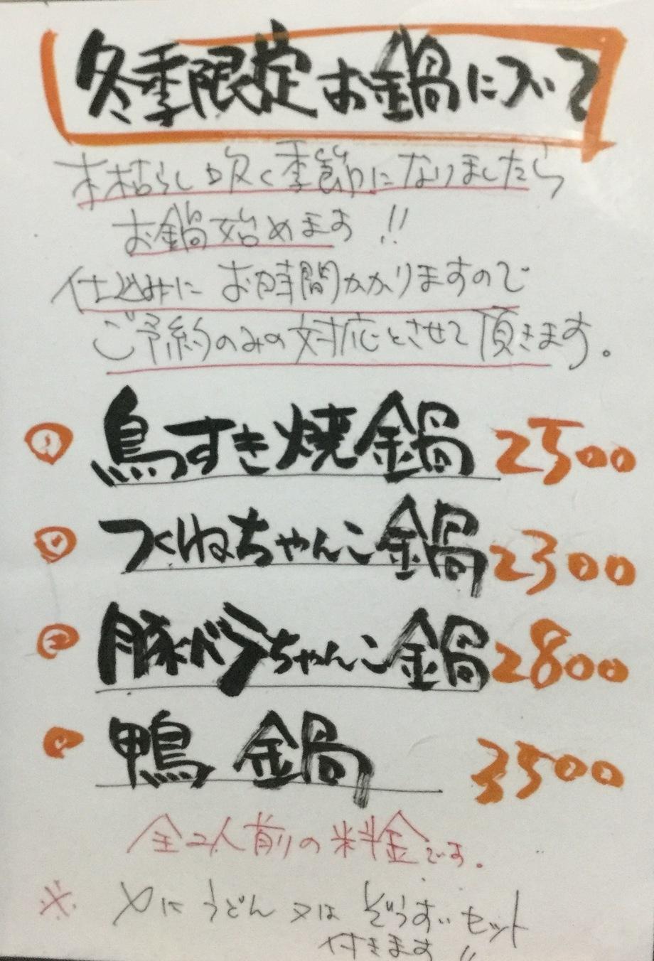 鍋モノ(¥ 2500 〜)