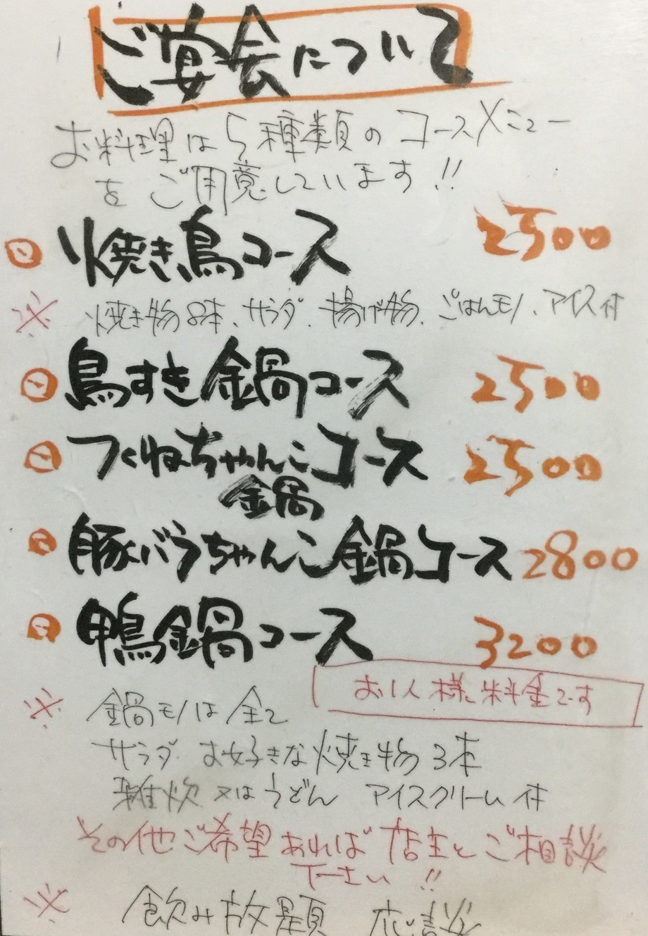 ご宴会メニュー(¥ 2500 〜)