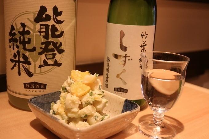 自家燻製たくあんと竹葉酒粕のポテサラ(420円)